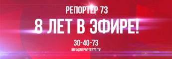 8 ЛЕТ В ЭФИРЕ!