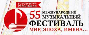 55-й международный музыкальный фестиваль «Мир, эпоха, имена…»