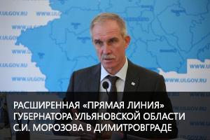 Онлайн трансляция: Расширенная «прямая линия» Губернатора Ульяновской области С.И. Морозова в Димитровграде