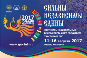 Прямая трансляция церемонии открытия фестиваля национальных видов спорта