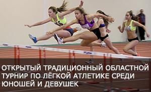 Прямая трансляция: Открытый традиционный областной турнир по лёгкой атлетике среди юношей и девушек