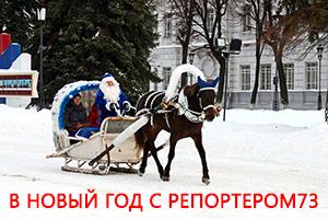 Правила проведения конкурса «в Новый год с РЕПОРТЕРОМ73»
