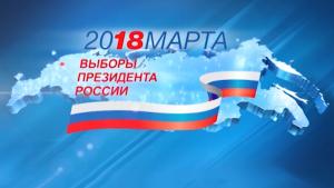18 марта 2018 - Выборы президента России