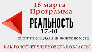 18 марта программа