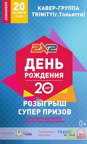 20 лет радио 2x2