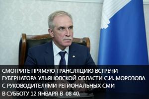 Смотрите прямую трансляцию встречи губернатора Ульяновской области С.И. Морозова с руководителями региональных СМИ в субботу 12 января в 08 40.