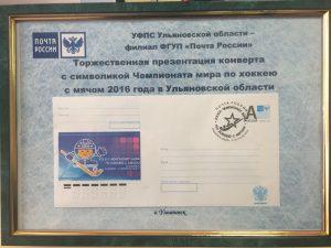 ЧМХМ-2016 конверт