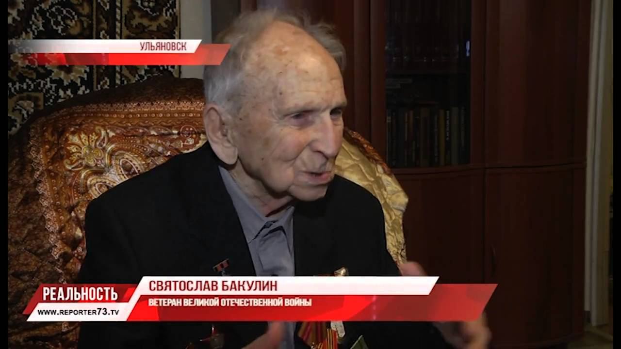 ПОКОЛЕНИЕ ВЕЛИКОЙ ПОБЕДЫ. Святослав БАКУЛИН