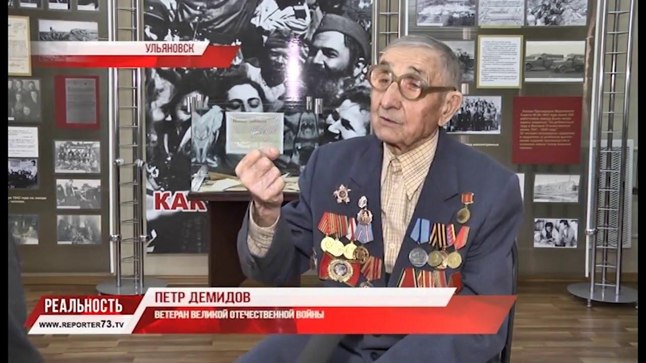 ПОКОЛЕНИЕ ВЕЛИКОЙ ПОБЕДЫ. Пётр ДЕМИДОВ