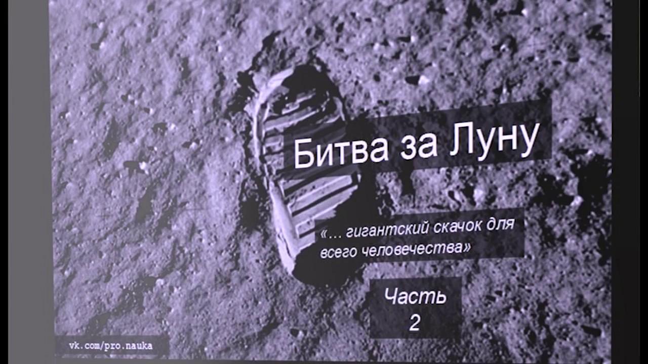 ЛЕКТОРИЙ. Леонид ПОДЫМОВ: БИТВА ЗА ЛУНУ (ЧАСТЬ 2)