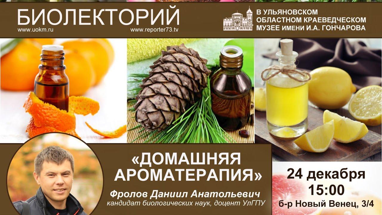 БиоЛЕКТОРИЙ: Домашняя ароматерапия.