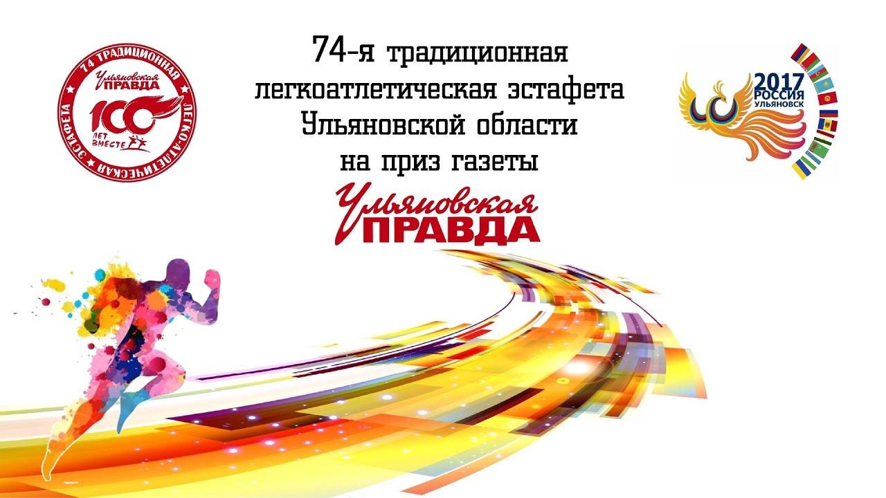Онлайн трансляция 74-й традиционной легкоатлетической эстафеты