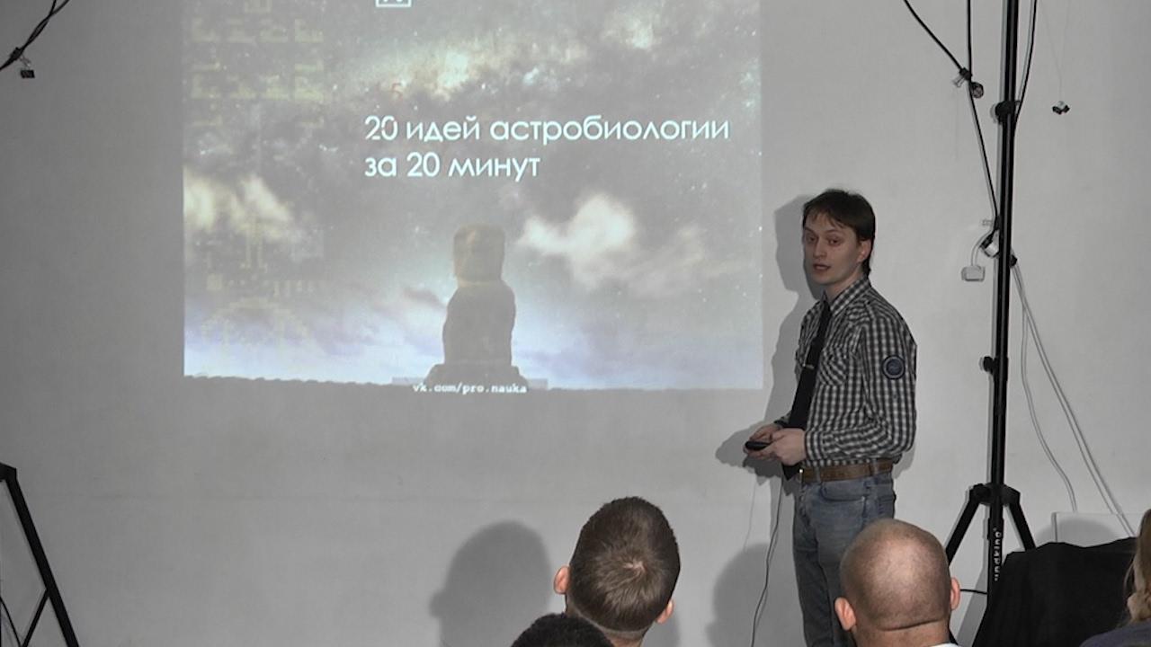 ЛЕКТОРИЙ. Леонид ПОДЫМОВ: 20 идей астробиологии за 20 минут