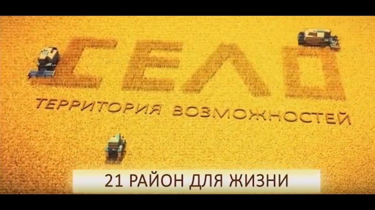 ПРОФиЯ. 21 РАЙОН ДЛЯ ЖИЗНИ