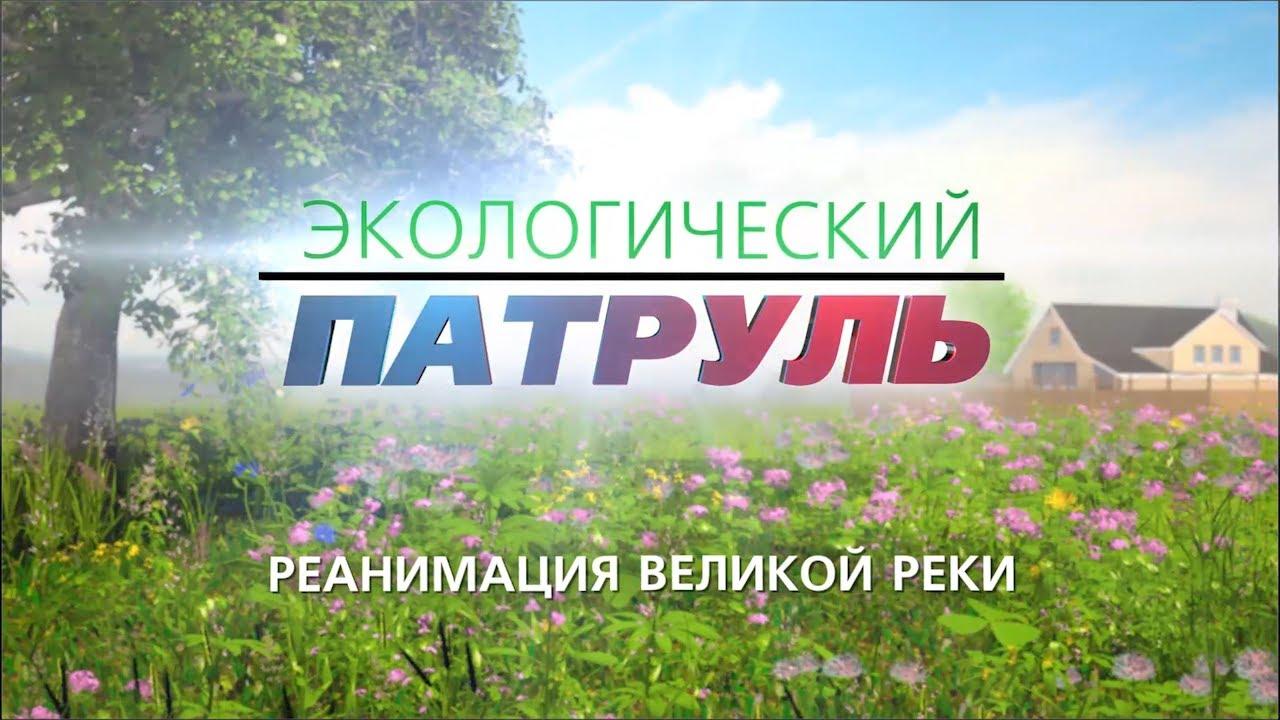 ЭКОПАТРУЛЬ. РЕАНИМАЦИЯ ВЕЛИКОЙ РЕКИ