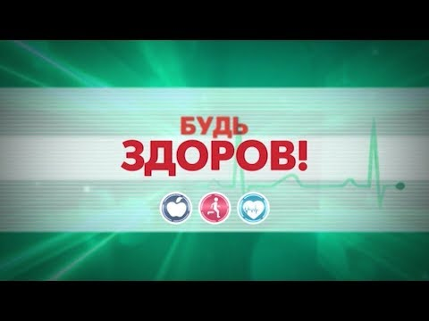 БУДЬ ЗДОРОВ! 58-Й ВЫПУСК