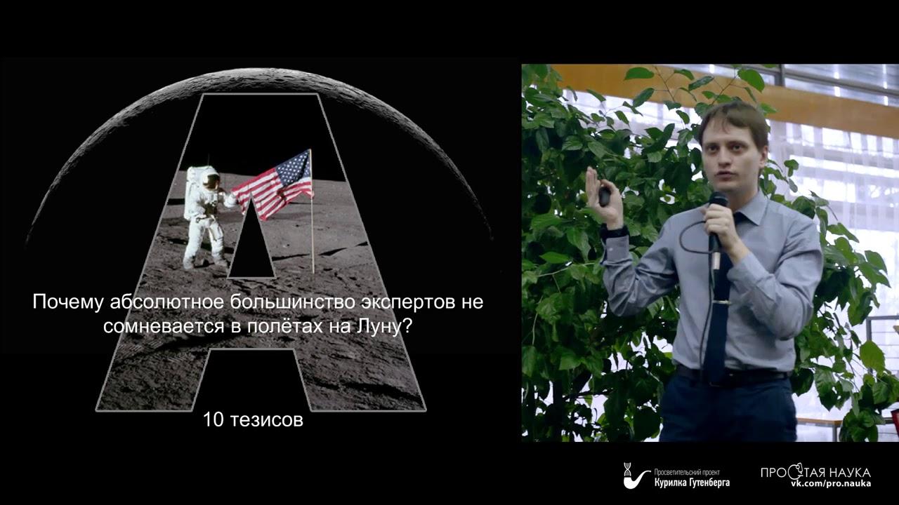 ЛЕКТОРИЙ. Леонид ПОДЫМОВ. Человек на Луне. Факты и конспирология