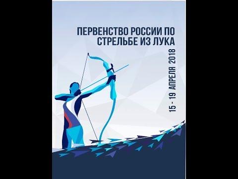 Прямая трансляция финала чемпионата России по стрельбе из лука