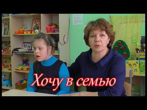 ХОЧУ В СЕМЬЮ! АЛЁНА