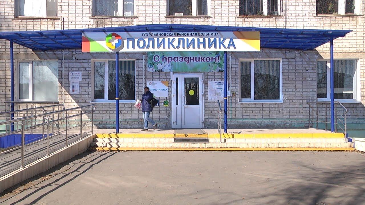 В Ульяновской районной больнице отремонтировали первый этаж – продолжение следует