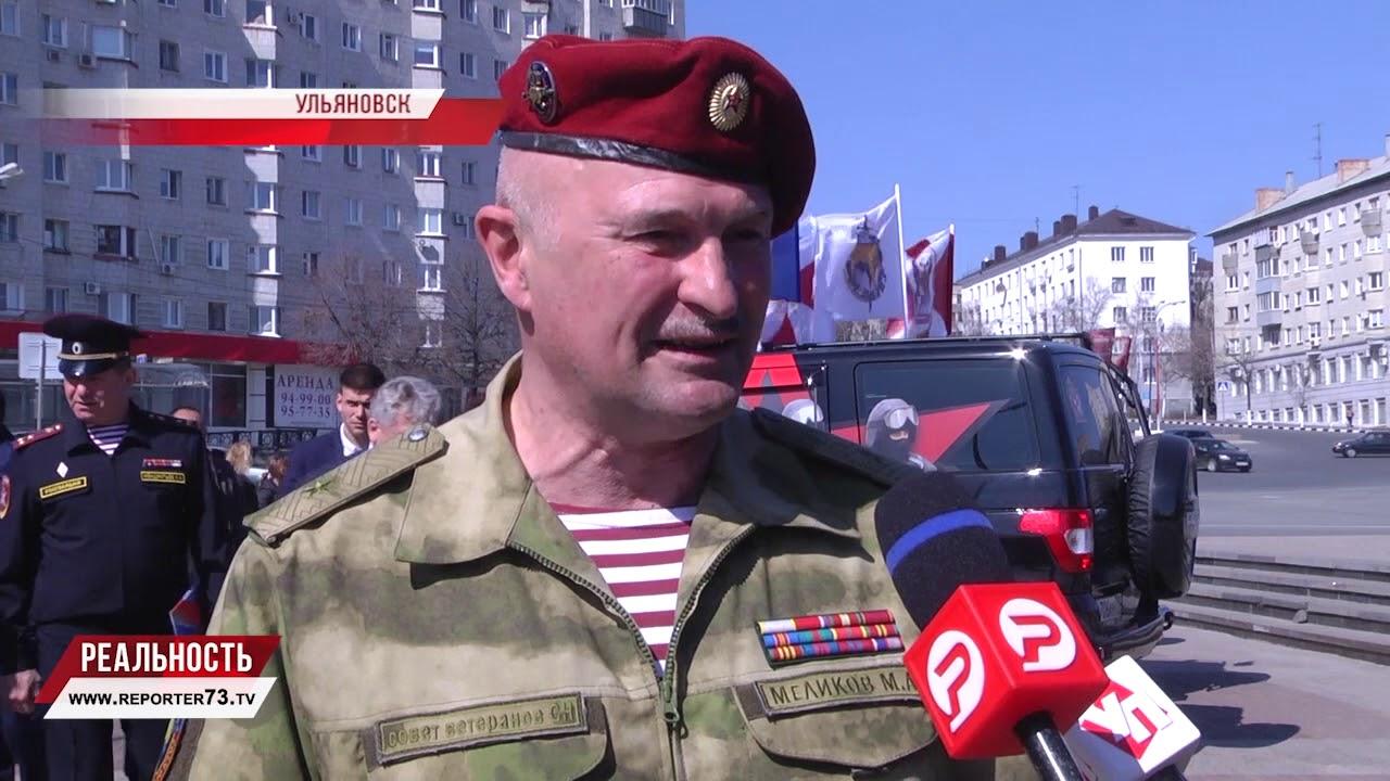 Ульяновск принял мемориальный автопробег «Помним, гордимся, наследуем!»