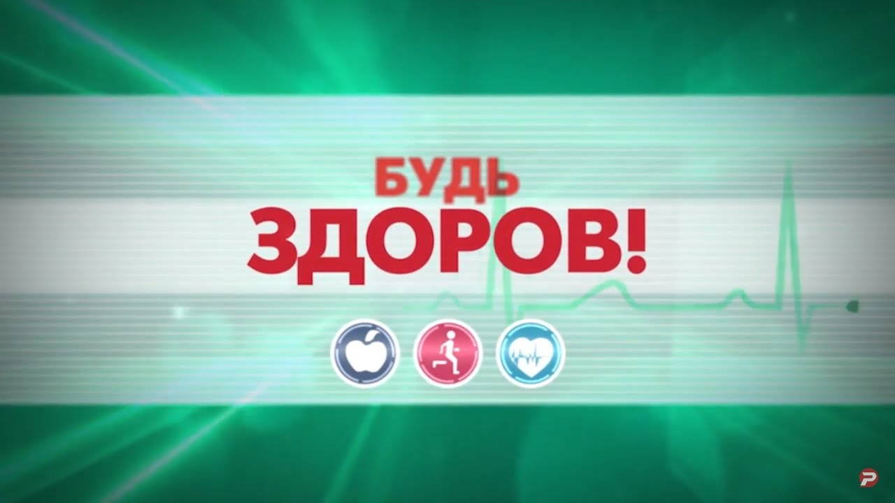 Будь здоров! ЕГЭ, грибы и Владимир Владимирович