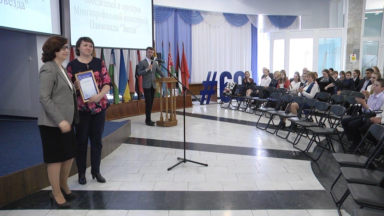 Путеводная «Звезда». В Ульяновске подвели итоги инженерной олимпиады