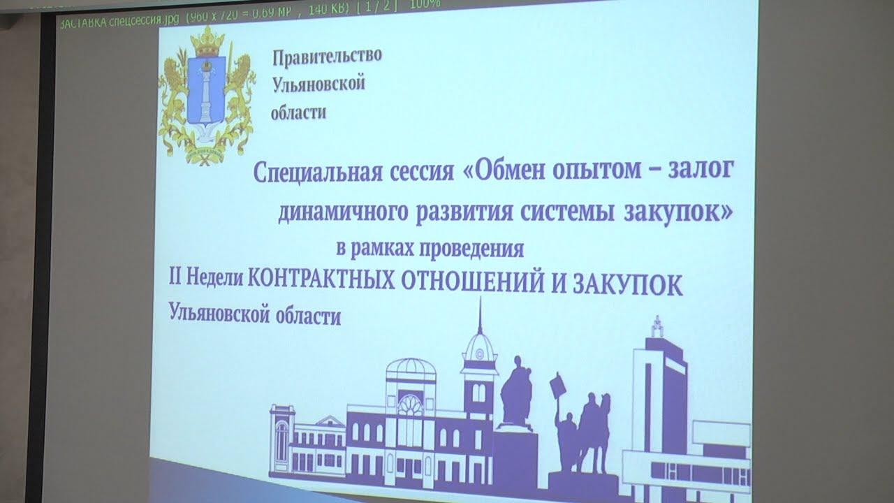 Ульяновск и Крым обсудили госзакупки