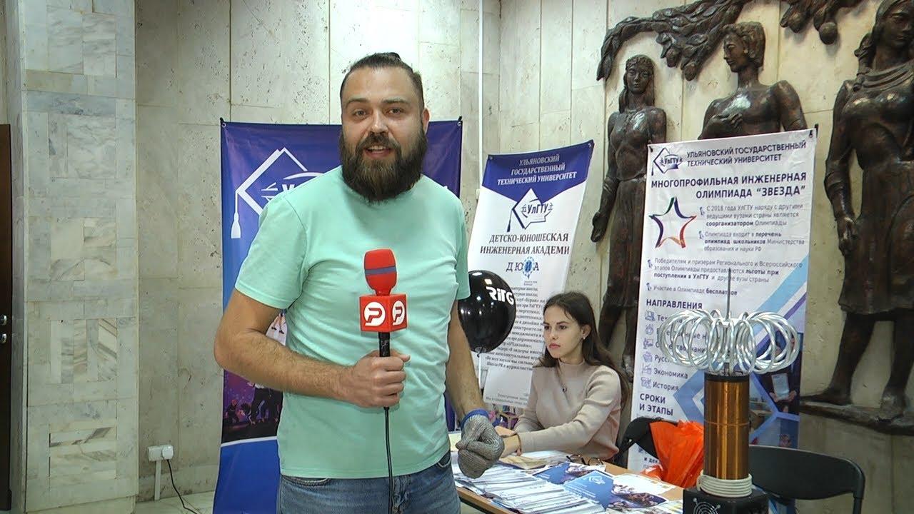 В УлГУ прошел международный молодежный инновационный форум