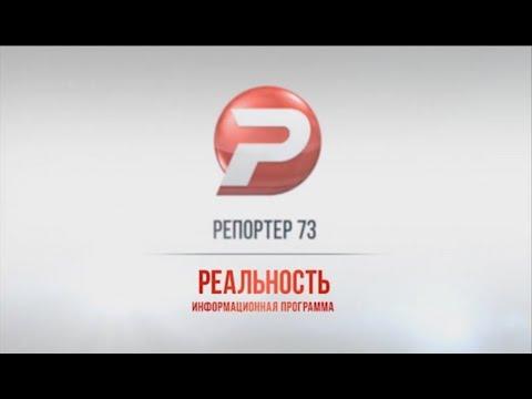 «Реальность» 12.11.19