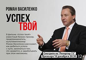 """Фильм """"Успех твой"""""""
