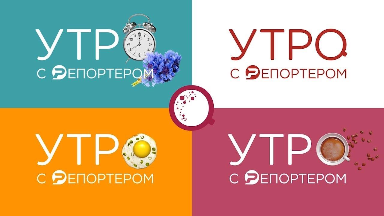 Утро с Репортёром 13.01.20