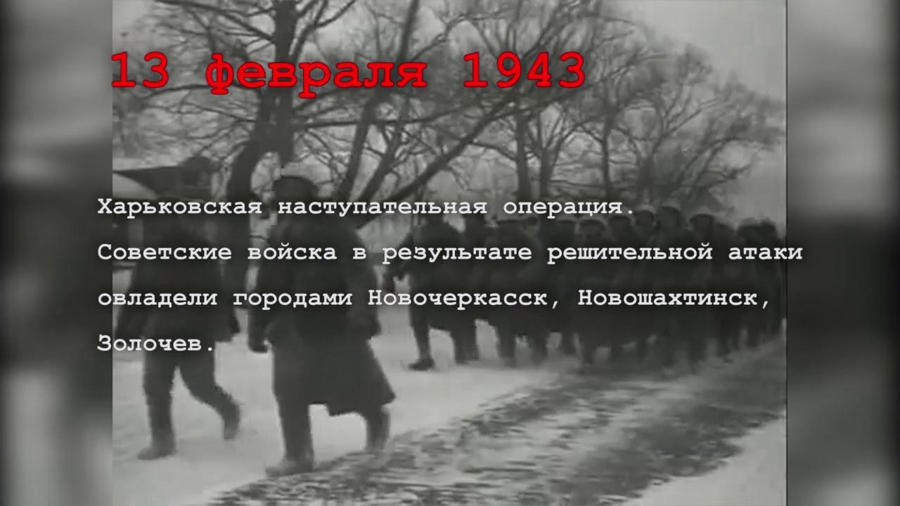 Календарь Победы. 13 февраля