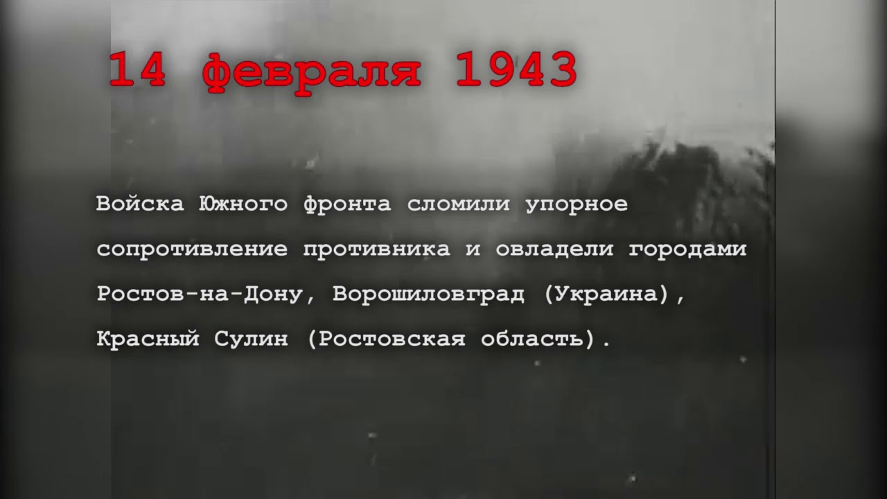 Календарь Победы. 14 февраля
