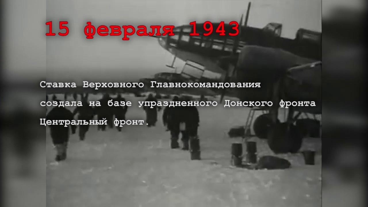 Календарь Победы. 15 февраля