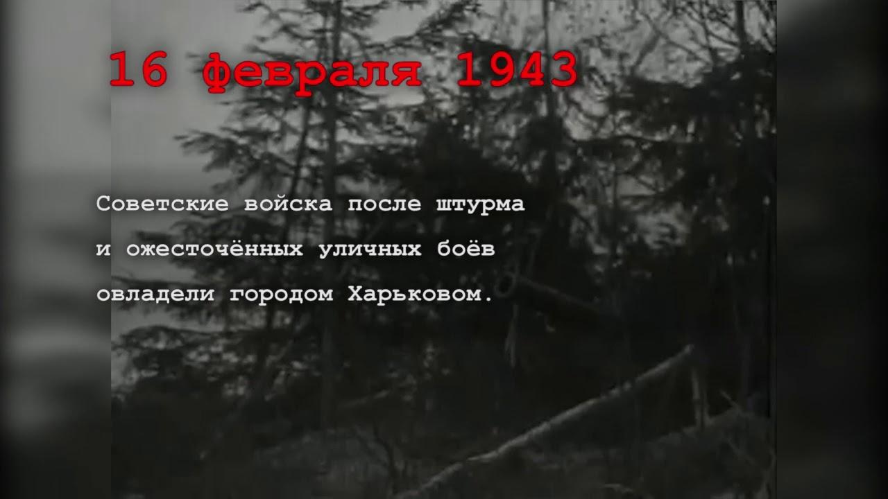 Календарь Победы. 16 февраля