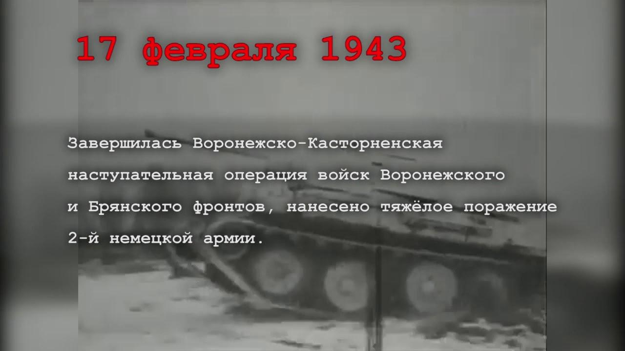 Календарь Победы. 17 февраля