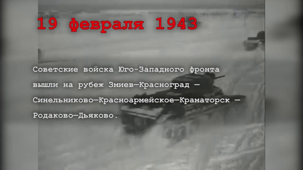 Календарь Победы. 19 февраля