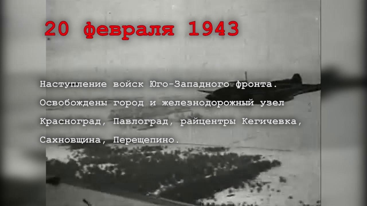 Календарь Победы. 20 февраля