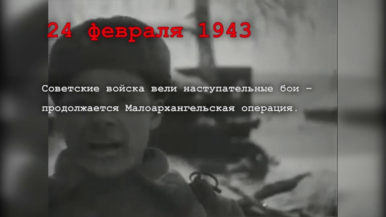 Календарь Победы. 24 февраля