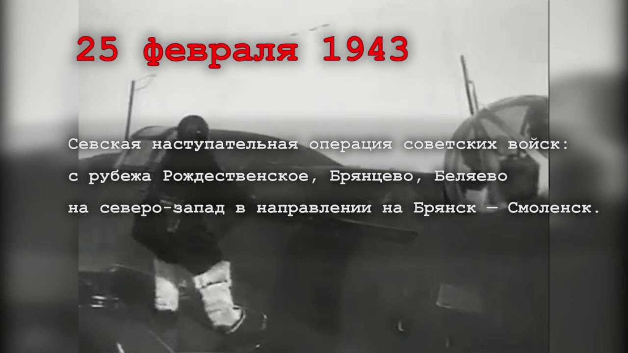 Календарь Победы. 25 февраля