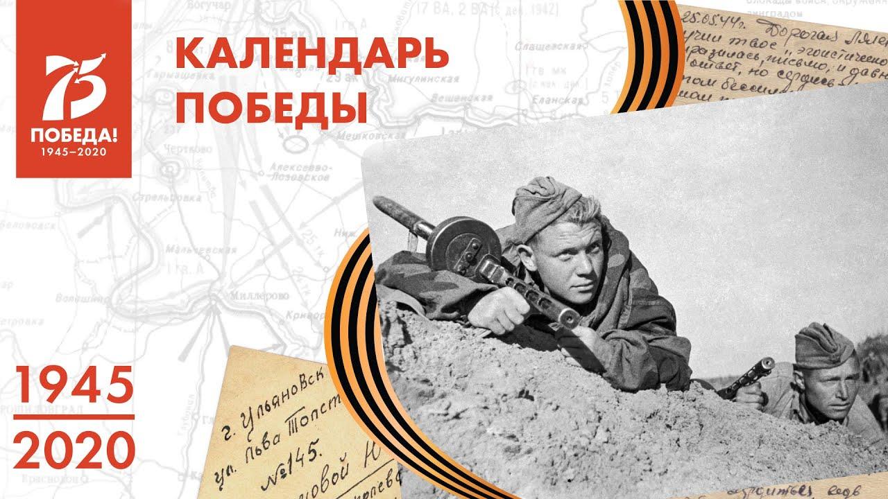 Календарь Победы. 30 марта