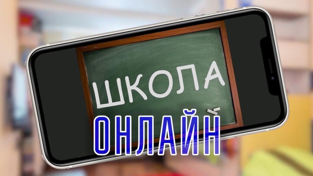 Школа онлайн. Русский язык. Урок первый
