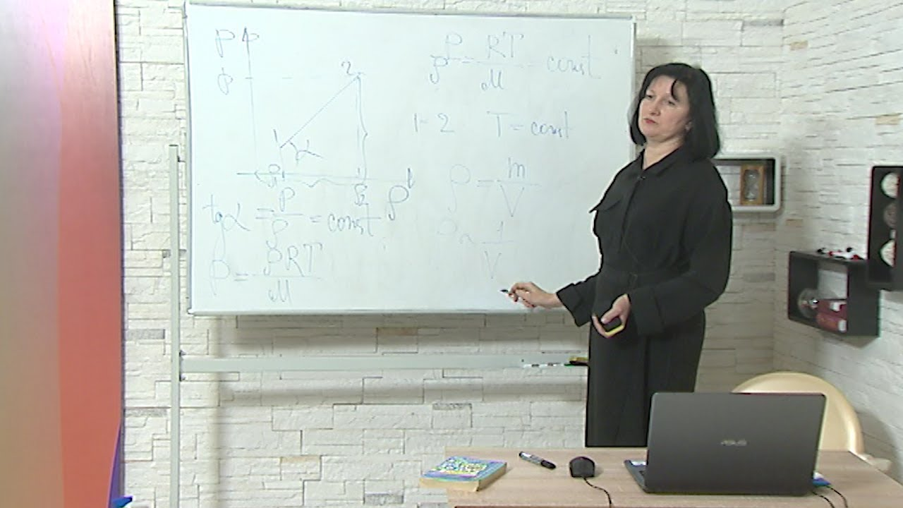 Школа онлайн. Физика. Урок первый