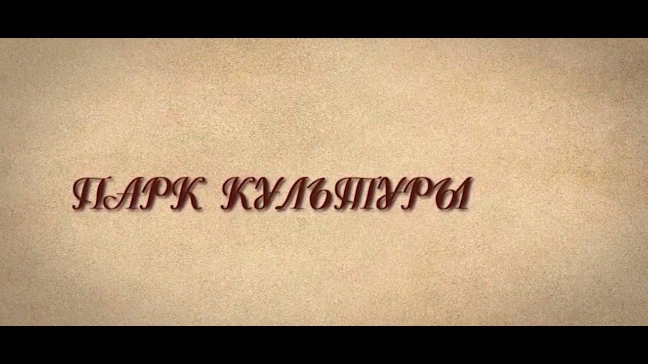Парк культуры. Полный Тарбагатай, или Коммунистическое прошлое легенды российского бард-рока