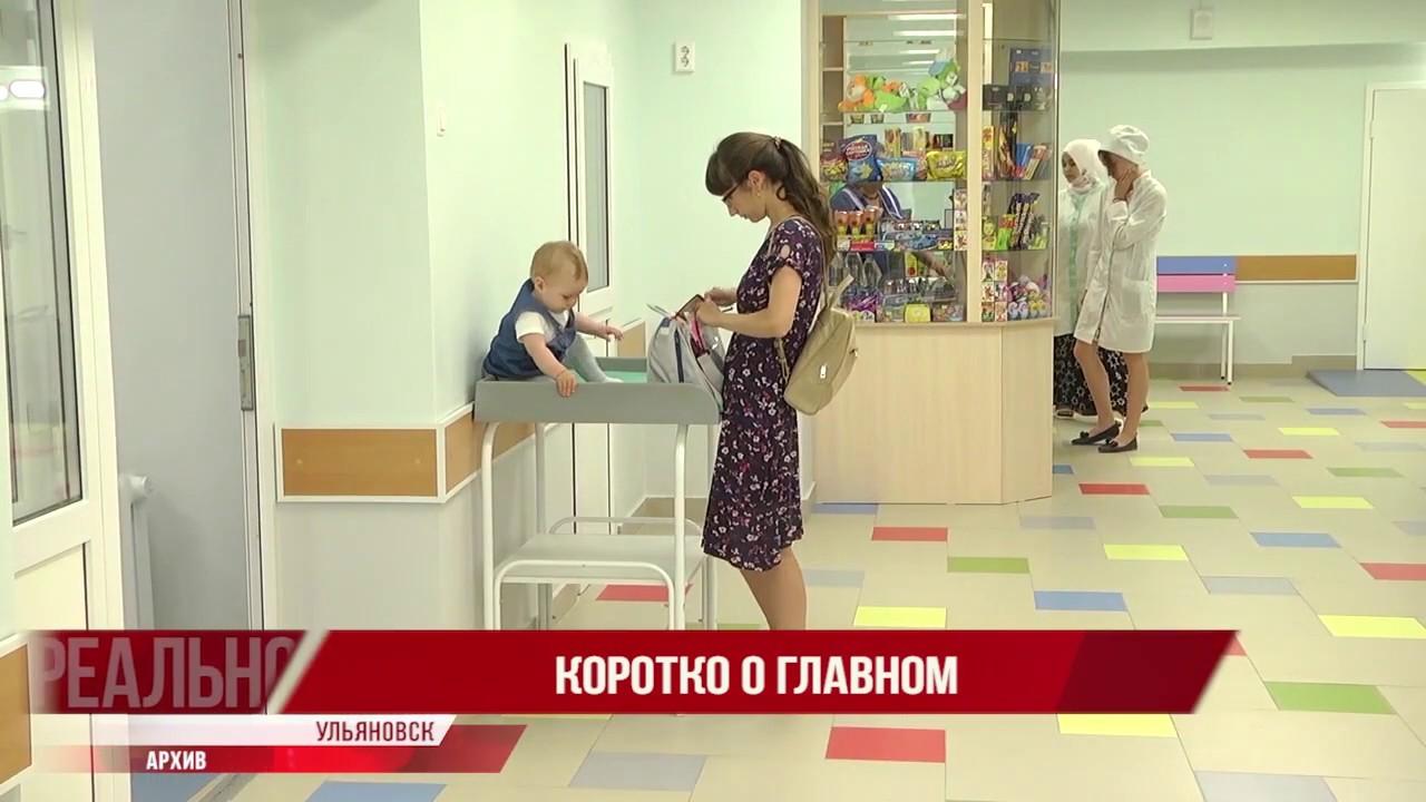 Изменения в развитии здравоохранения. Попытка кражи на УАЗе. Акция «Ребенок — главный пассажир!».