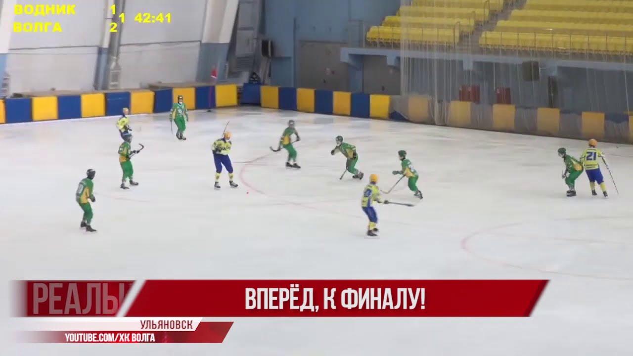 ХК Волга: вперед к финалу