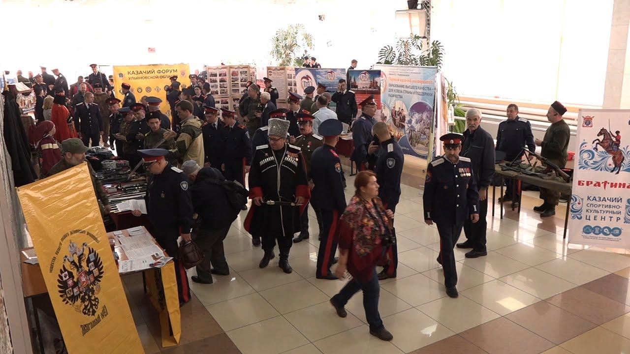 Третий международный Казачий форум в Ульяновске
