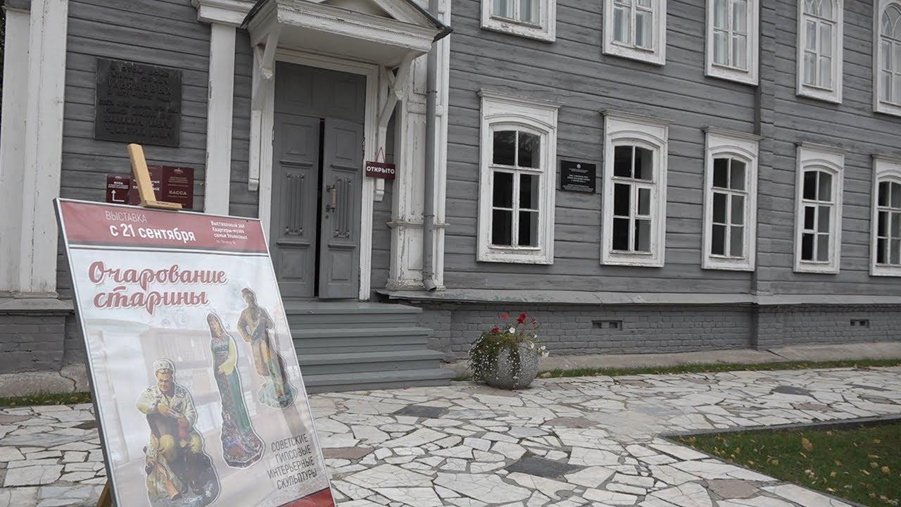Выставка «Очарование старины»:  гипсовая скульптура и ковры