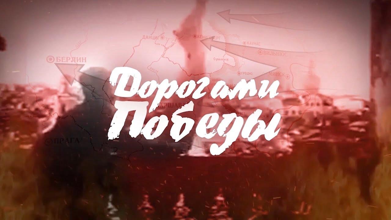 Дорогами Победы. Выпуск 15